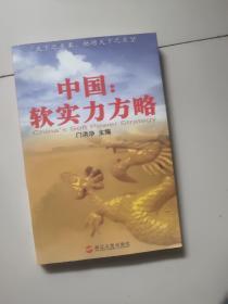 中国:软实力方略