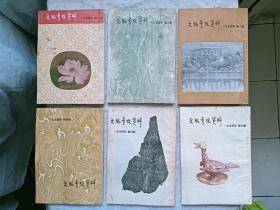 文物参考资料  1954年  第1~12期   总12册合售