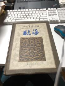 临海---历史文化名城   精装