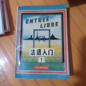 法语入门1