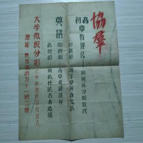 协群 学习课程 宣传广告纸