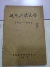 《针灸与赫氏》医学士何仲陶著,中国医药研究院丛书(稀缺品种)