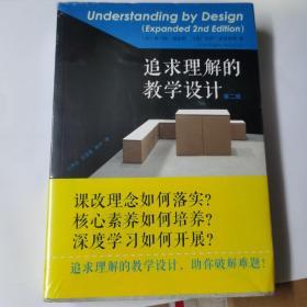 追求理解的教学设计(第二版)未拆封