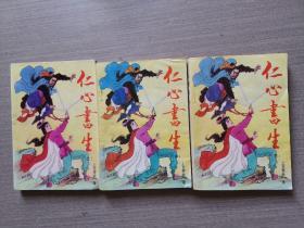 武侠小说:仁心书生(全三册)