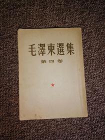 毛泽东选集第四卷 繁体竖排 一版一印