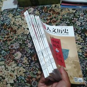 国家人文历史  2018年8册合售(2月下、3月上、5月上下、6月上、9月上、11月上下)