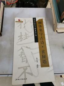 柳体集字古诗玄秘塔 【满30包邮】