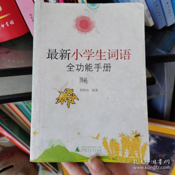 最新小学生词语全功能手册