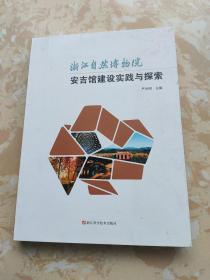 浙江自然博物院安吉馆建设实践与探索