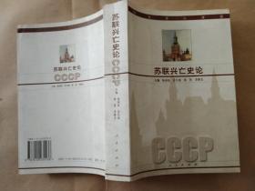 苏联兴亡史论