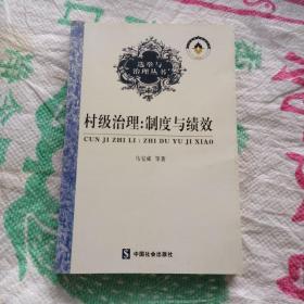 村民委员会选举研究——选举与治理丛书