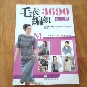 手工坊休闲时光毛衫编织系列:毛衣编织3690(男士篇)