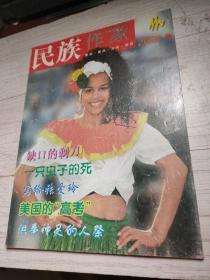 民族作家2000.4