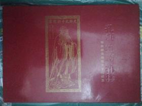孔庙,孔府,孔林,特种邮资明信片发行纪念册