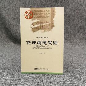 马勇毛笔签名钤印 《伦理道德史话》