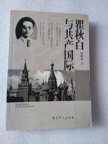 瞿秋白与共产国际
