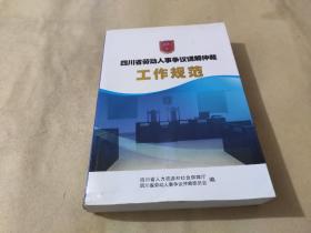 四川省劳动人事争议调解仲裁工作规范