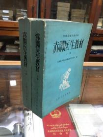 供南方地区参考用:赤脚医生教材 上下两册全  77年出版  厚1468页
