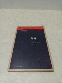 黄雨:外国中篇小说经典
