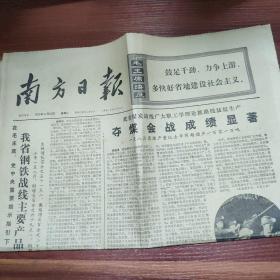 南方日报-第2779号-1975年9月30日-文革报