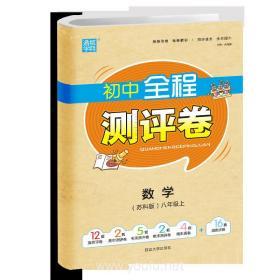 20秋全程测评卷 八年级 8年级数学上(苏科版)