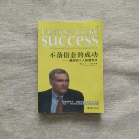 不落俗套的成功:最好的个人投资方法(影印)