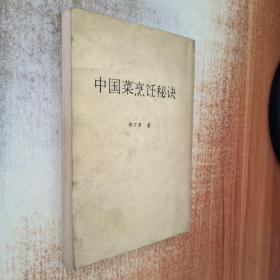 中国菜烹饪秘诀