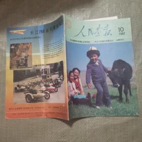 人民画报(1987年10)