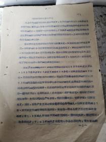 教育文献     1963年  当前政治思想工作情况  有画痕   同一来源有装订孔