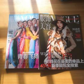 服饰与美容VOGUE2015年11月二册合售