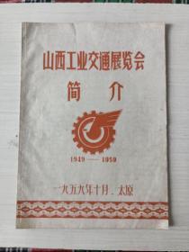 山西工业交通展览会简介(1949-1959)