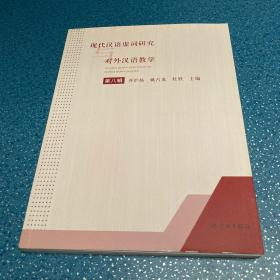 现代汉语虚词研究与对外汉语教学(第八辑)