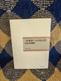 《红楼梦》与中国古代小说再阐释