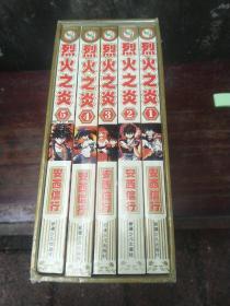 烈火之炎(1-5全)