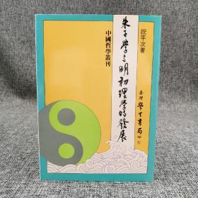 台湾学生书局  祝平次《朱子学与明初理学的发展》(锁线胶订)