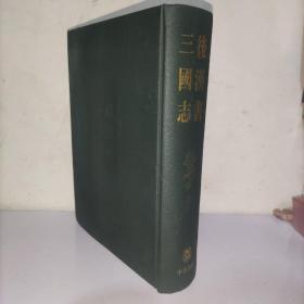 二十四史(1-20) 后汉书 三国志(缩印本全一册)精装大16开繁体竖版 实物图