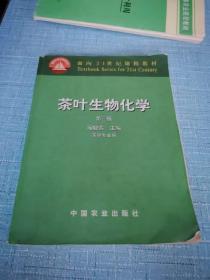 茶叶生物化学