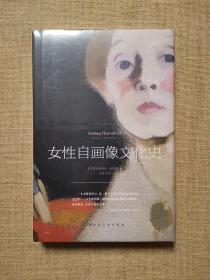 影响力艺术丛书:女性自画像文化史
