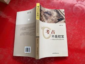 考古不是挖宝:中国考古的是是非非(2009年1版1印)