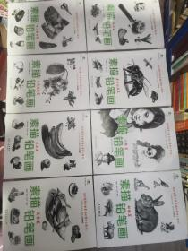 艺泽美术系列.素描铅笔画:动物篇+美食篇+人物篇+花卉植物篇+昆虫水族篇+生活物品篇+蔬果篇+玩具篇(全8册合售)