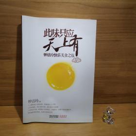 此味只应天上有:王小波《时代三部曲》责任编辑、花城才女钟洁玲美食寻欢记