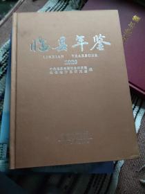 临县年鉴(2020)