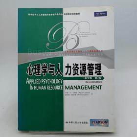 工商管理经典教材·人力资源管理系列:心理学与人力资源管理(英文版·第7版)