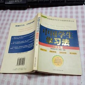 超速提高学生学习成绩的有效方法:中国学生学习法(小学生版)