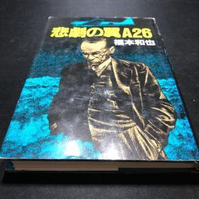 【日文原版-军事-二战-航空】悲剧之翼A26(日本航程14000公里的超长距离飞机A26的故事)