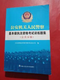公安机关人民警察基本级执法资格考试训练题集. 公 共分册