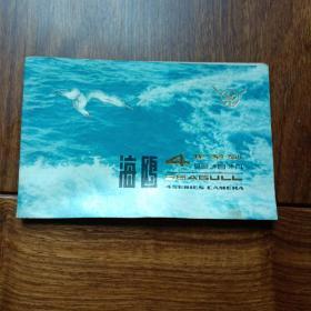 海鸥牌4型系列照相机说明书(中英文对照)