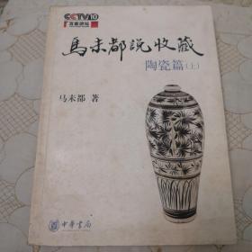 马未都说收藏·陶瓷篇(上)    一版一印