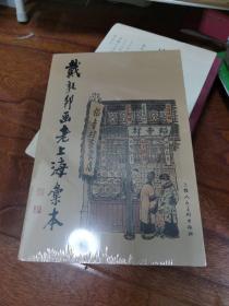 戴敦邦画老上海汇本