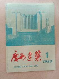 广州建筑【1985年第1期】创刊号